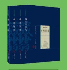 婉约派诗集:纳兰性德、李清照、李煜、李商隐(全四册)