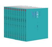 三国志:繁体横排版 全十二册