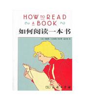 如何阅读一本书(70余年历久弥新的阅读经典)