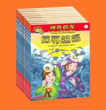 神奇校车阅读版(全16册)