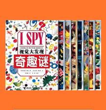 I SPY 视觉大发现系列