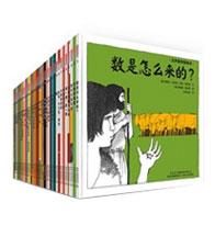 汉声数学图画书成就于1970 至今无法超越