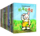 折耳兔瑞奇成长绘本系列