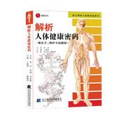解析人体健康密码