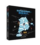 SUPERJUNIOR的韩国游记(上下册)