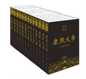 二月河文集(全十三卷)