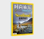 时尚旅游  一年共12期 2014年新刊预订
