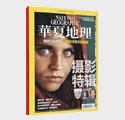 华夏地理 一年共12期 2014年新刊预订