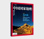 中国国家地理 一年共12期 2014年新刊预订