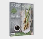 贝太厨房 (1年共12期)2014年新刊预订