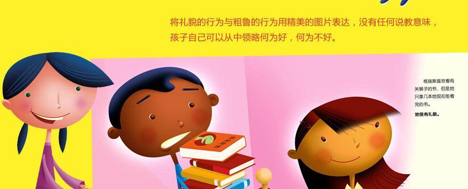 海豚传媒 幼儿礼仪培养图画书