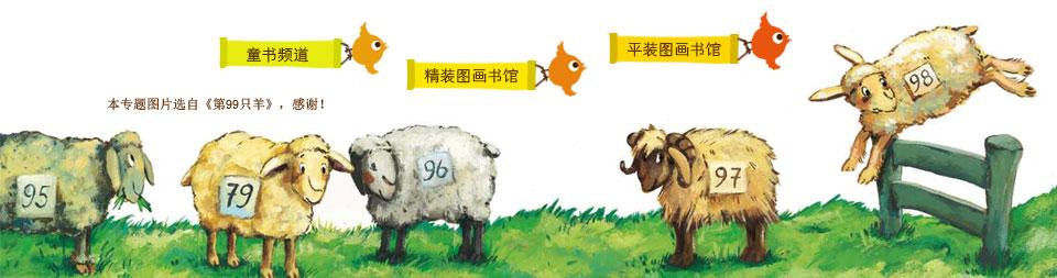 图百-睡不着,数羊吧