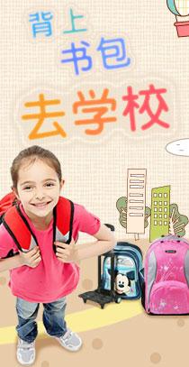 背上书包去学校