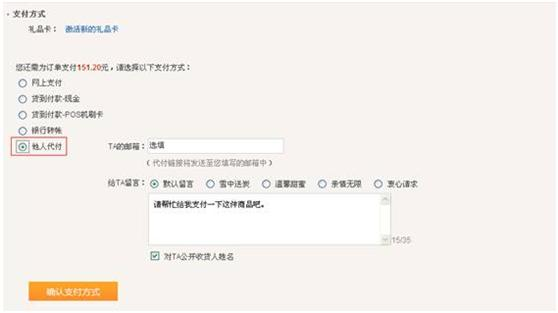http://img4.ddimg.cn/00247/jizhifu/代付.JPG