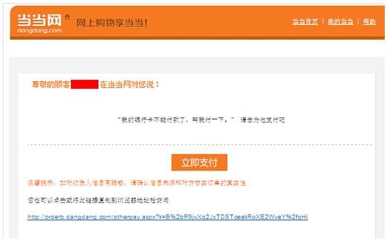 http://img4.ddimg.cn/00247/jizhifu/代付1.JPG