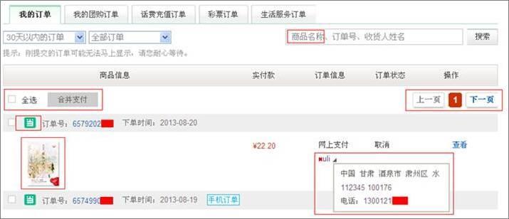 http://img4.ddimg.cn/00247/jizhifu/公告我的订单列表1.JPG