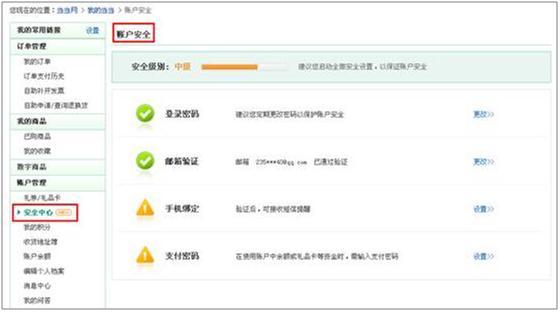 http://img4.ddimg.cn/00247/jizhifu/安全中心账户.JPG