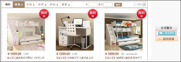 http://img4.ddimg.cn/00247/jizhifu/客服在线3.JPG