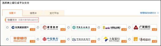 http://img4.ddimg.cn/00247/jizhifu/快捷支付页面.JPG