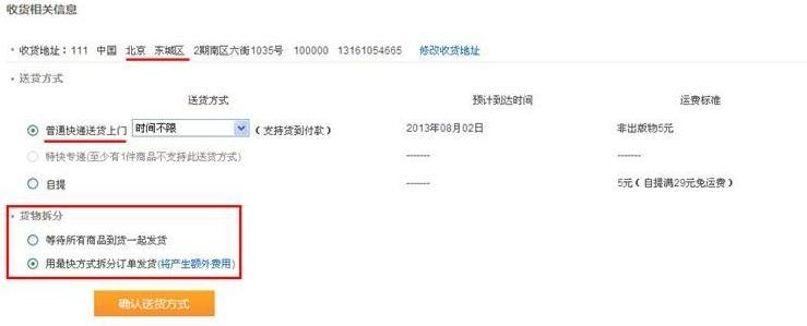 http://img4.ddimg.cn/00247/jizhifu/拆分订单公告.JPG
