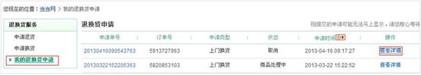 http://img4.ddimg.cn/00247/jizhifu/自营退换货订单1.JPG