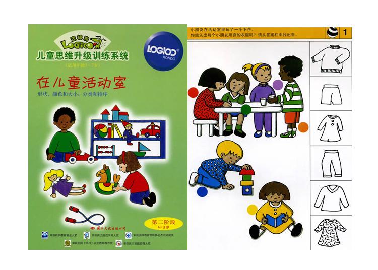 儿童思维训练 幼儿家庭版