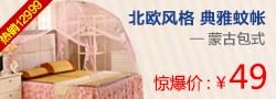 家纺品牌团,3折封顶