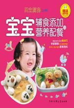 贝太厨房・宝宝辅食添加与营养配餐