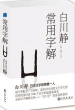 """日本汉字研究第一人,""""白川静"""":常用字解"""
