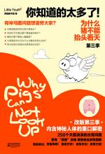 你知道的太多了!:为什么猪不能抬头看天(第三季)
