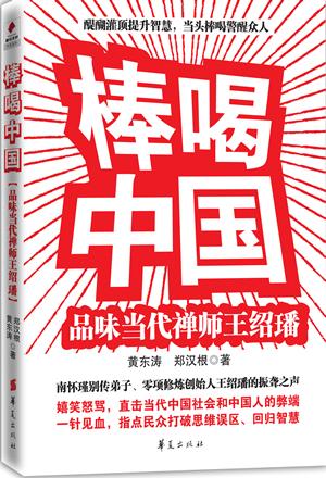 棒喝中国:品味当代禅师王绍璠 - 静水流深 - 静水流深