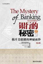 银行的秘密:揭开美联储的神秘面纱(第2版)