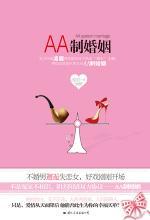 AA制婚姻:带你走进现代男女的AA制婚姻