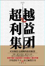 超越利益集团――对宋朝史无前例的狠毒解剖