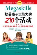培养孩子大能力的210个活动