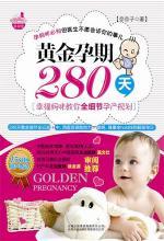 黄金孕期280天:幸福妈咪教你全细节孕产规划
