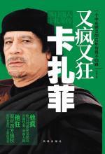 又疯又狂卡扎菲:落日强人卡扎菲传