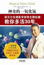 神奇的一氧化氮:诺贝尔生理医药奖得主穆拉德教你多活30年