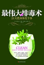 最伟大的排毒术:21天把身体洗干净