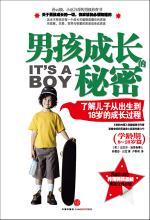 男孩成长的秘密(下卷)