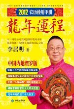 农历使用手册:李居明2012龙年运程