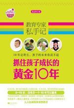 教育专家私手记:抓住孩子成长的黄金10年