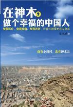 在神木,做个幸福的中国人:神木全民免费医疗改革的全面纪实报道