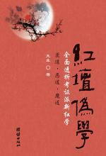 红坛伪学――全面透析考证派新红学