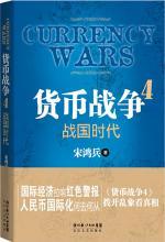 货币战争4・战国时代