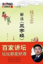 百家讲坛:钱文忠解读《三字经》