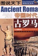 图说天下:世界历史古罗马