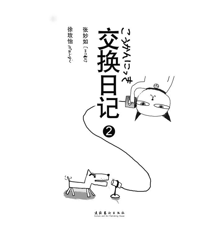 交换日记2-《交换日记2》第一部分(图)-交换单恋的漫画关于图片