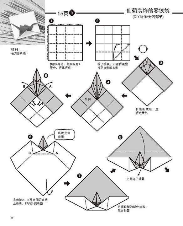 丹顶鹤的折法图