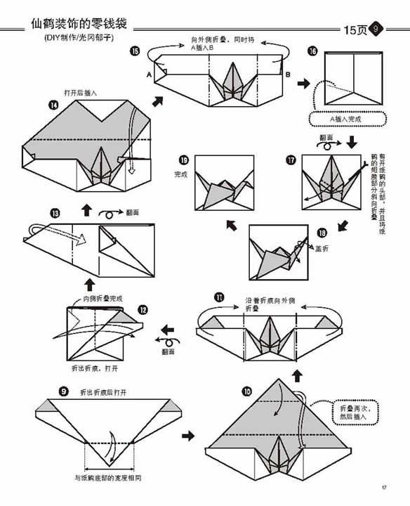 折纸笔筒菠萝大全图解内容折纸笔筒菠萝大全图解